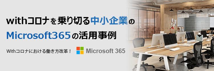 コロナを乗り切る中小企業でのMicrosoft365の活用事例